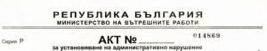 Акт за установяване на административно нарушения