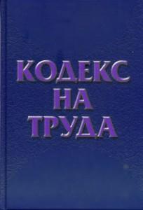 трудово правна консултация